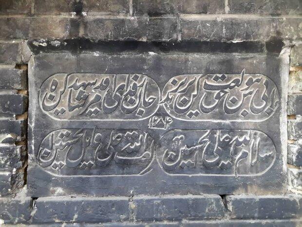 کتیبه گورستان«دارالسلام»شیراز غیب شد