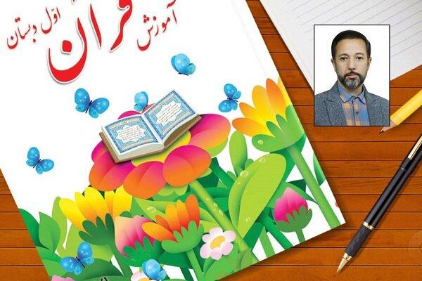 حال تعلیم قرآن کریم در وزارت آموزش و پرورش خوب نیست