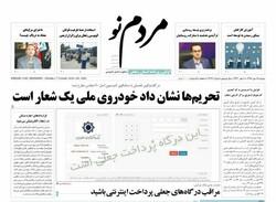 صفحه اول روزنامه های استان زنجان ۱۵ مهر ۹۸