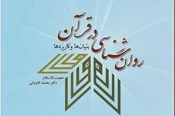 روانشناسی در قرآن؛ بنیانها و کاربردها منتشر شد