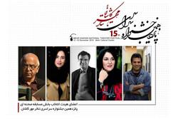 معرفی هیات انتخاب بخش صحنهای جشنواره سراسری تئاتر مهر کاشان