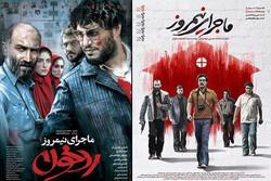نقد ادبی یک اثر سینمایی؛ چرا «ماجرای نیمروز ۲» دنباله خوبی نیست؟
