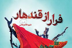 «فرار از قندهار»، سفری زنانه از وین تا افغانستان منتشر شد