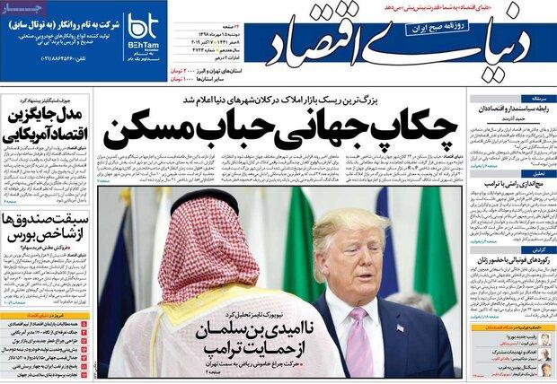 صفحه اول روزنامههای اقتصادی ۱۵ مهر ۹۸