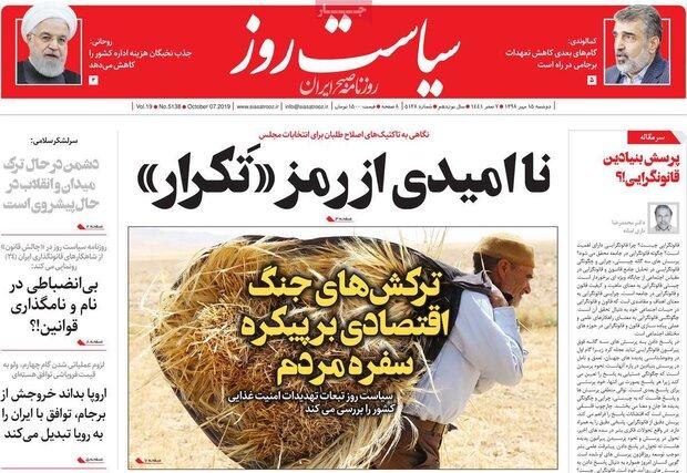 صفحه اول روزنامههای  ۱۵ مهر ۹۸