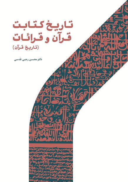 کتاب تاریخ کتابت قرآن و قرائات منتشر شد