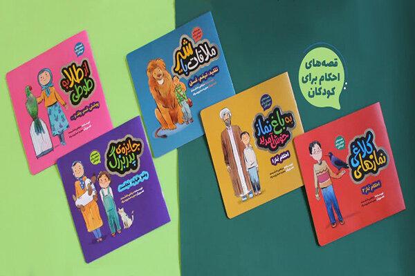 «قصههای احکام برای کودکان» رونمایی میشود