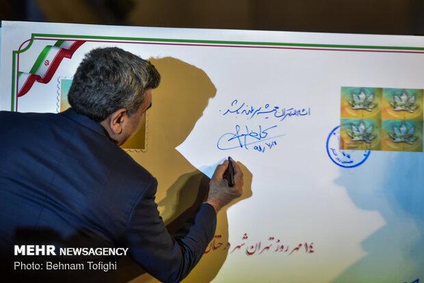 بزرگداشت روز تهران