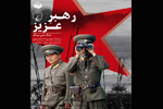 """اصدار نسخة صوتية جديدة من قصة """"هروب شاعر كبير من كوريا الشمالية"""""""