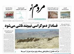 صفحه اول روزنامه های استان زنجان ۱۶ مهر ۹۸