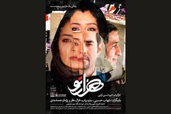 فیلمی با بازی شهاب حسینی اکران میشود/ رونمایی از پوستر «هزارتو»