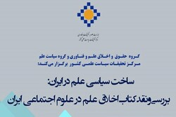بررسی و نقد کتاب اخلاق علم در علوم اجتماعی ایران