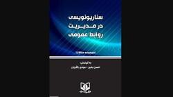 کتاب مجموعه مقالات «سناریونویسی در مدیریت روابط عمومی» منتشر شد
