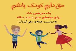 دورهمی کتابهای طوطی برای روز جهانی کودک برگزار میشود