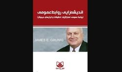 کتاب «اندیشه زایی روابط عمومی» منتشر شد