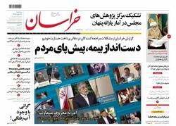 صفحه اول روزنامههای ۱۶ مهرماه خراسان رضوی