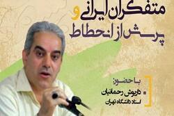نشست متفکران ایرانی و پرسش از انحطاط برگزار میشود