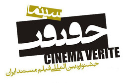 Iran's Cinema Vérité receives over 600 submissions for national section