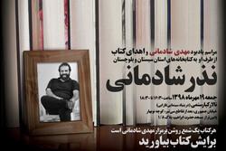 نذر شادمانی با اهدای کتاب به کتابخانههای سیستان و بلوچستان