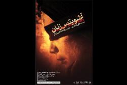 انتشار پوستر نمایش «آشویتس زنان»