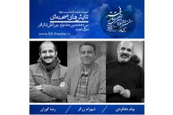 معرفی هیات انتخاب مسابقه نمایشهای صحنهای جشنواره تئاتر فجر