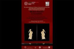 نمایش «شبگرد» بیژن بصیری در موزه ملی ایران