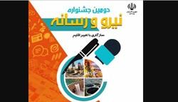 دومین جشنواره نیرو و رسانه برگزار می شود