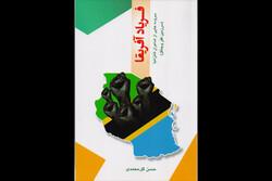 «فریاد آفریقا» منتشر شد/سرودههایی از شاعران سرزمین فقر و جنگل