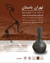 "A poster for the exhibit ""Ancient Tehran: From Plain to Mountain"""