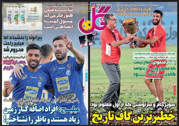 صفحه اول روزنامههای ورزشی ۱۶ مهر ۹۸