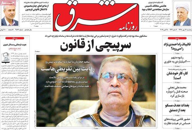 صفحه اول روزنامههای  ۱۶ مهر ۹۸