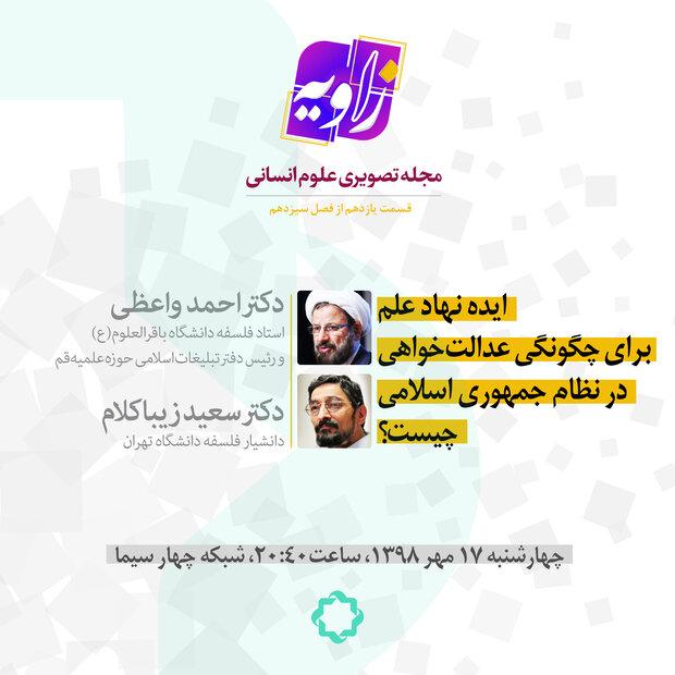 ایده نهاد علم برای چگونگی عدالت خواهی در نظام جمهوری اسلامی