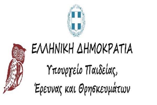 سومین دور گفتگوی بینادینی کلیسای ارتدکس یونان برگزار می شود