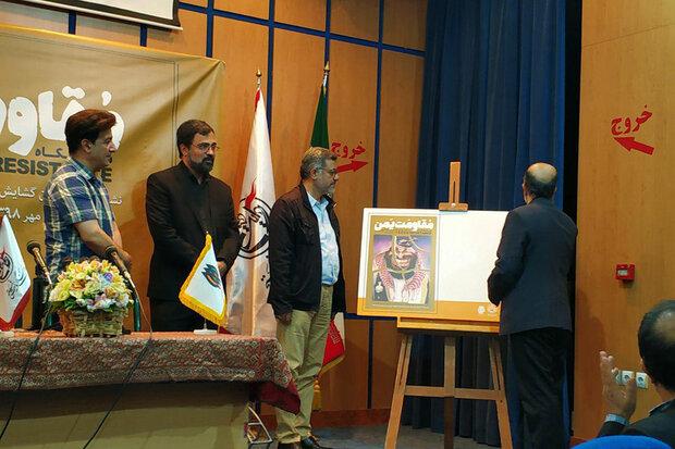 تماشای «مقاومت یمن» در تهران/ سکوت غرب سبب برپایی نمایشگاه شد