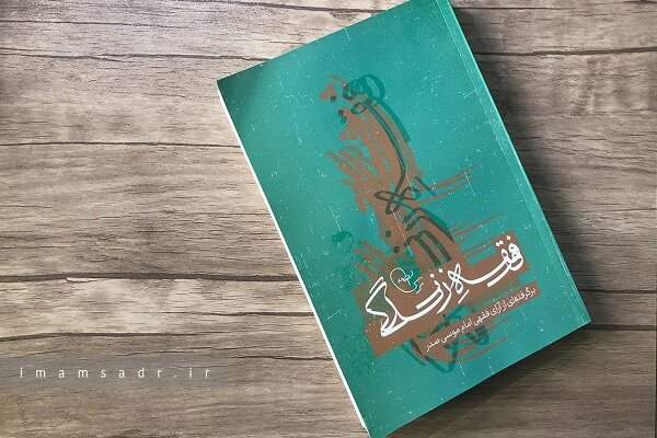کتاب فقه زندگی به بازار نشر آمد