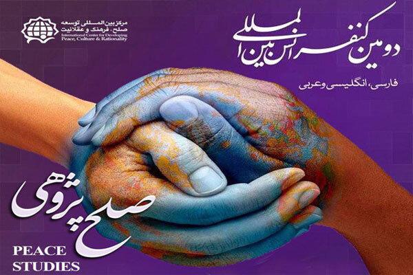 کنفرانس بین المللی «صلح پژوهی» در کیش برگزار میشود