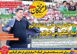 صفحه اول روزنامههای ورزشی ۱۷ مهر ۹۸