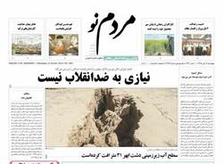 صفحه اول روزنامه های استان زنجان ۱۷ مهر ۹۸