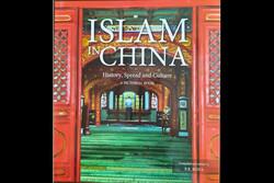 انتشار «اسلام در چین»/گردآوری همه دانستنیها درباره مسلمانان چینی