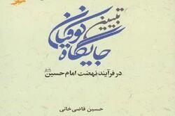 «تبیین جایگاه کوفیان در فرایند نهضت امام حسین(ع)» منتشر شد