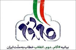 جایگاه و نقش انقلاب اسلامی در گام دوم بیشتر نمایان میشود