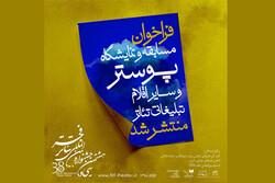 اعلام فراخوان مسابقه و نمایشگاه پوستر جشنواره تئاتر فجر