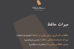 نشست میراث حافظ برگزار می شود