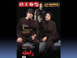توجه نشریه جوانان همشهری به «زیبایی یک زن است»