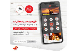 بیمه مسافرتی با پوشش حوادث در اپلیکیشن آپ