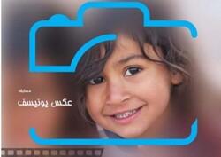 مسابقه عکاسی «کودک و امید» برگزار می شود