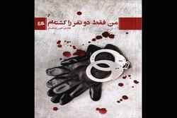 رمان جدید خورشاهیان منتشر میشود/اعتراف به کشتن دو نفر!