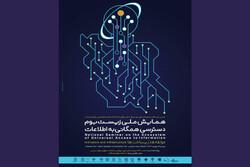 همایش ملی زیستبوم دسترسی همگانی به اطلاعات برگزار میشود