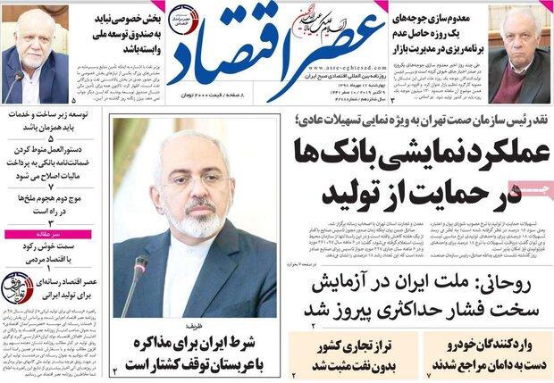 صفحه اول روزنامههای اقتصادی ۱۷ مهر ۹۸