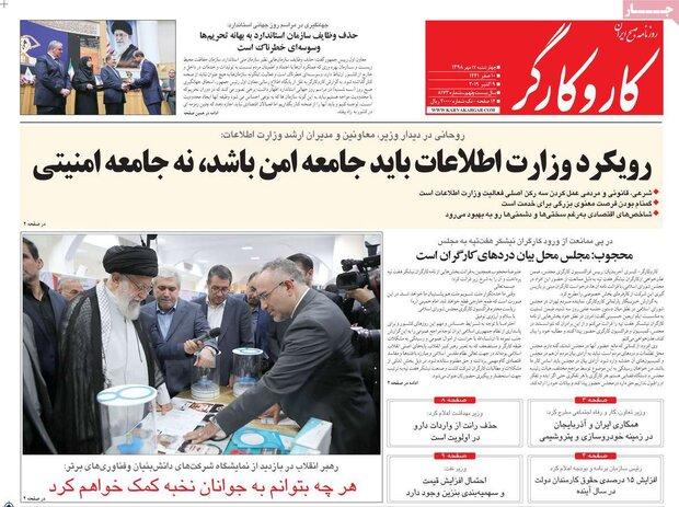 صفحه اول روزنامههای ۱۷ مهر ۹۸
